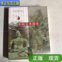 【二手旧书9成新】中国工艺美术史新编(第2版) /高刚 著 高等教育出版社