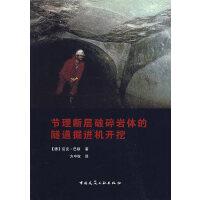 节理断层破碎岩体的隧道掘进机开挖