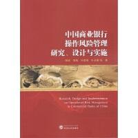 中国商业银行操作风险管理研究、设计与实施