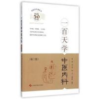 一百天学中医内科(第三版)