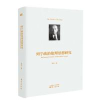 列宁政治伦理思想研究