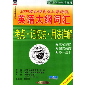 2005硕士研究生入学考试英语大纲词汇:考点·记忆法·用法详解
