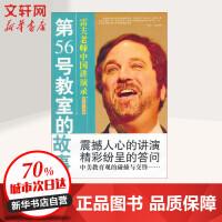 第56号教室的故事:雷夫老师中国讲演录 教育科学出版社