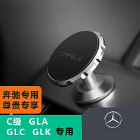 奔驰C200LC级glc260glk300GLA车载手机支架吸盘式磁性磁吸导航架