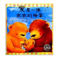 【这是一本关于爱的绘本】爱是一捧浓浓的蜂蜜(平) 低幼儿园亲子情商启蒙宝宝儿童话绘本故事图画书籍 海豚绘本馆
