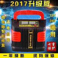 汽车电瓶充电器12v24v伏通用型摩托车纯铜全自动智能蓄电池充电机 汽车用品