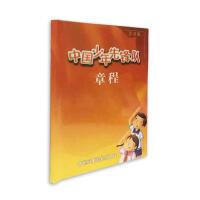 中国少年先锋队章程(注音版)