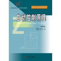 【二手书8成新】自动控制原理 (第四版)高国�� 余文�� 彭康拥 9787562338635