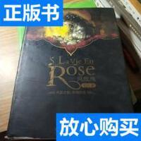 [二手旧书9成新]风玫瑰 /沧月 中国致公出版社