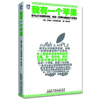 我有一个苹果,安徽人民出版社, 史蒂夫・乔布斯,胡晔9787212056575