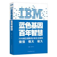 【新书店正版】IBM:蓝色基因 百年智慧 张烈生 王小燕中国华侨出版社9787511318466