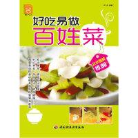 好吃易做百姓菜-现代人 阿朵著 中国轻工业出版社 9787501980871