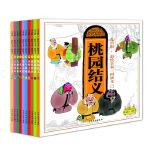 儿童 版・彩绘全本三国演义(10本套装)
