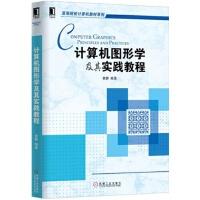 计算机图形学及其实践教程 黄静著 9787111503842 机械工业出版社教材系列