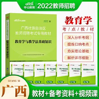 中公教育2020广西壮族自治区教师招聘考试用书教育学与教学法基础知识