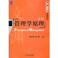 【二手书旧书8成新】管理学原理 (第二版)陈传明 9787111375050