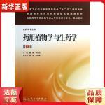 药用植物学与生药学(第二版/成教专科药学)『新华书店 品质无忧』