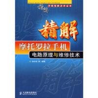 精解摩托罗拉手机电路原理与维修技术 张兴伟 人民邮电出版社 9787115137937
