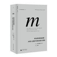 理想国译丛・政治秩序的起源(NO:005)