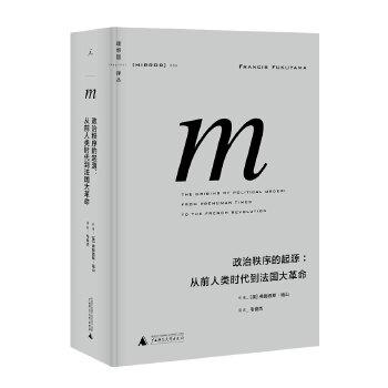 005政治秩序的起源(pdf+txt+epub+azw3+mobi电子书在线阅读下载)