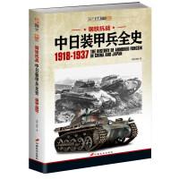 钢铁抗战:中日装甲兵全史 1918-1937