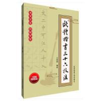 欧体楷书三十六技法