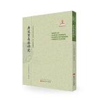 5折特惠 唐宋贸易港研究 近代海外汉学名著丛刊 中外交通与边疆史 国家出版基金项目