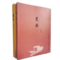 觅渡(修订版)+洗尘 ( 共2册)/ 梁衡 著 中国人民大学出版社