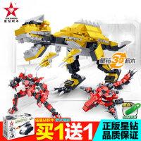 星钻积木儿童塑料积变战士恐龙拼装玩具益智6-7-8-10岁男孩积木