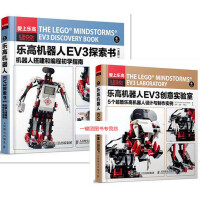 乐高机器人EV3创意实验室+乐高机器人EV3探索书(全彩) 机器人搭建和编程初学指南 乐高机器人EV