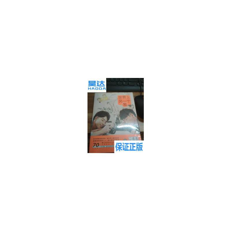 [二手旧书9成新]世界上另一个我 /苑子文、苑子豪、Leo 著 中国友? 正版书籍,可开发票,放心下单。
