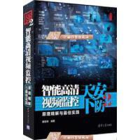 【二手9成新】安防天下2――智能高清视频监控原理精解与实践潘国