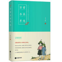 【二手书8成新】丰子恺活着本来单纯 版 丰子恺 江苏文艺出版社 9787539996318