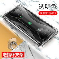 小米黑鲨3手机壳 黑鲨游戏手机3手机套 保护壳 透明硅胶软壳全包防摔气囊保护套+钢化膜