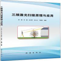 三维激光扫描原理与应用 李峰 等 编 医学其它生活 新华书店图书籍 地震出版社