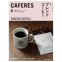 进口原版年刊订阅 CAFERES 咖啡饮食生活杂志 日本日文 年订12期