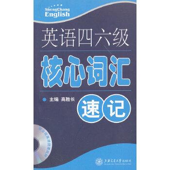 英语四六级核心词汇速记