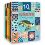10个我喜欢你的理由(全6册,3-6岁低幼动物科普绘本,英国自然历史博物馆联合出品)