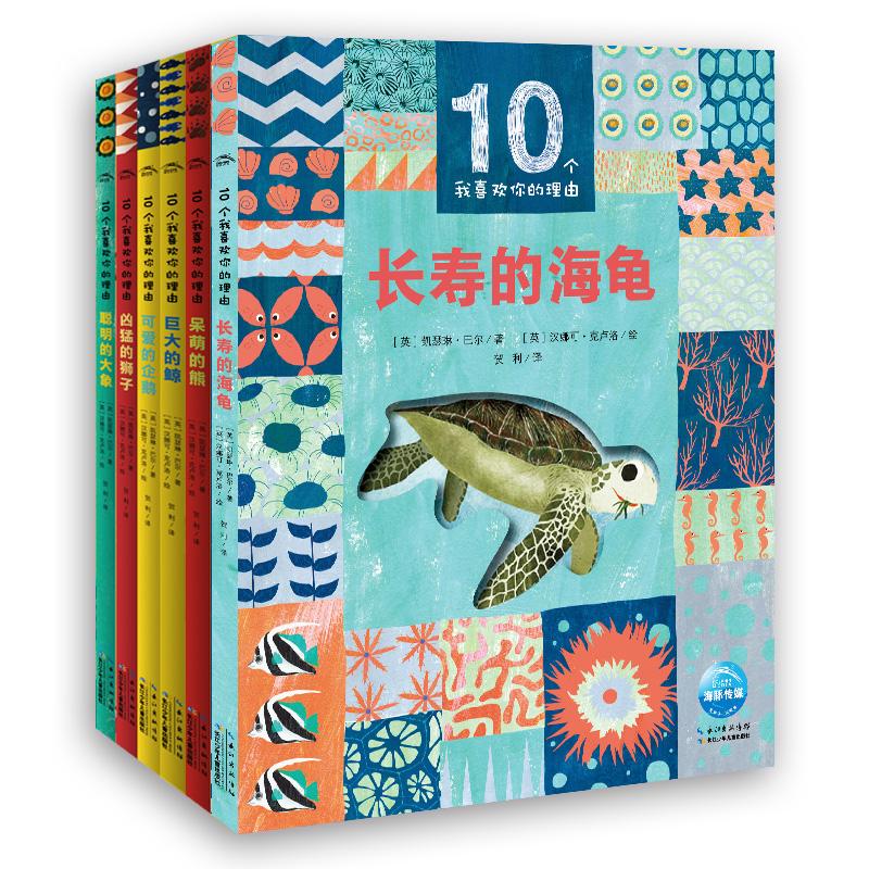 10个我喜欢你的理由:全6册 低幼动物科普绘本,英国自然历史博物馆联合出品。6种孩子超爱的动物,60个有趣的动物特征,情景体验式跨页插图,深入浅出的文字,帮孩子轻松掌握动物关键知识!(海豚传媒出品)
