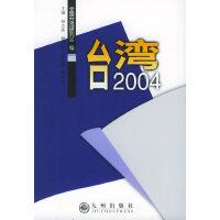 台湾2004