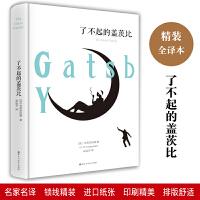 包邮 了不起的盖茨比 精装版 世界文学名著 经典原著中文版 世界名著文学小说中英语阅读双语读物书籍 外国文学小说世界名