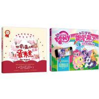 世界上*的蛋糕[3-6岁]+小马宝莉跑出来了[3-6岁] [韩]安英恩 [韩]金成姬 中信出版社图书