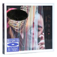 正版民乐发烧碟 袍修罗兰箜篌 吴琳 李小沛录音 BSCD蓝光光盘碟片