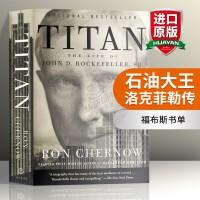 洛克菲勒传 英文原版书 Titan The Life of John D. Rockefeller 福布斯书单 人物传