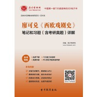 廖可兑《西欧戏剧史》笔记和习题(含考研真题)详解-手机版(ID:46113).