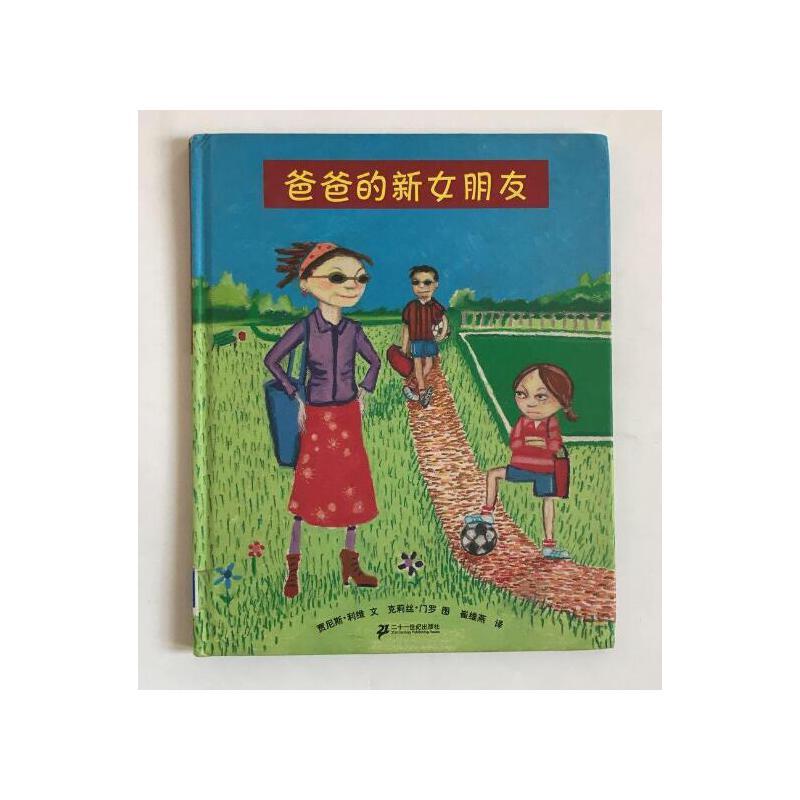 【二手旧书9成新】爸爸的新女朋友 /Levy;Janice 二十一世纪出版社 书籍保证正版注意售价高于定价避免争议