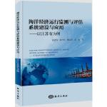海洋经济运行监测与评估系统建设与应用――以江苏省为例 汤建鸣,谢伟军,顾云娟,张良 海洋出版社 97875027992