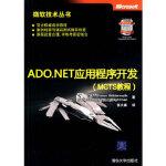 ADO NET应用程序开发(MCTS教程)(微软技术丛书) (美)韦尔德莫斯,张大威 清华大学出版社 97873022