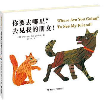 """你要去哪里?去见我的朋友! (《好饿的毛毛虫》作者卡尔与""""14只老鼠""""作者岩村和朗联袂创作!一本可以从前往后读和从后往前读的中英双语图画书;清新与朴拙两种画风带你感受东西方艺术的不同魅力;帮助孩子理解朋友的概念,学会寻找友谊)"""