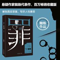 罪全书2(十宗罪作者蜘蛛代表作全新升级,百万畅销收藏版)